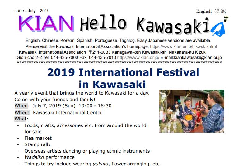 2019インターナショナル・フェスティバル in カワサキ
