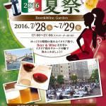 2016年7月28日(金)・29日(日)イタリア街夏祭 Beer&Wine Garden / 港区・イタリア街(汐留西公園)