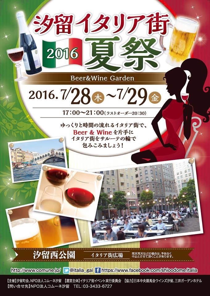 イタリア街夏祭 Beer&Wine Gardenのフライヤー