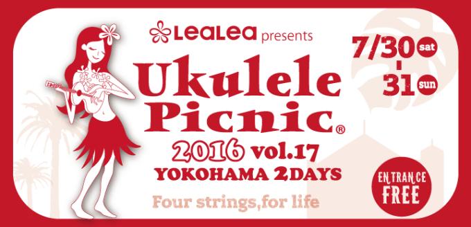 ウクレレピクニック(Ukulele Picnic)2016 in 横浜 2Days