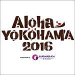 2016年8月5日(金)~7日(日)アロハヨコハマ2016 / 横浜大さん橋国際客船ターミナル&横浜ワールドポーターズ