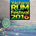 2016年8月7日(日)よこはまラムフェスティバル2016 / 横浜みなとみらい・日本丸メモリアルパーク