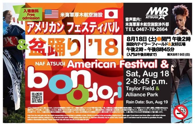 厚木基地 アメリカンフェスティバル&盆踊り2018のフライヤー