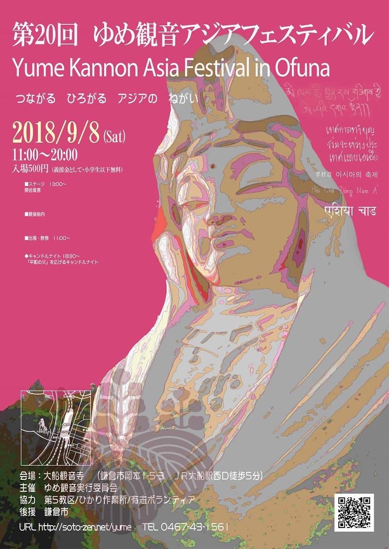 第20回ゆめ観音アジアフェスティバル in 大船のフライヤー