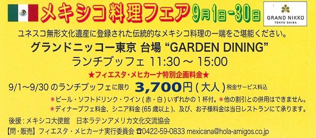 メキシコ料理フェア@グランドニッコー東京 台場 1F「ガーデン ダイニング」