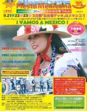 第20回フィエスタ・メヒカーナ2019 in お台場TOKYOのフライヤー1