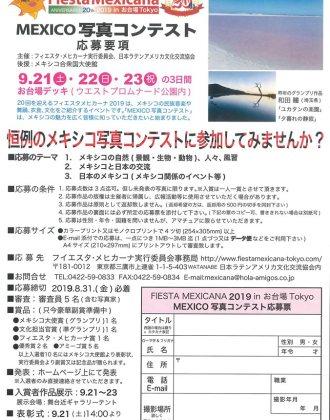 第20回フィエスタ・メヒカーナ2019 in お台場TOKYO写真コンテストのフライヤー