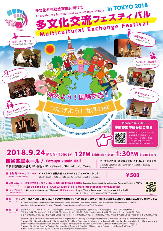 多文化交流フェスティバル in Tokyo 2018のフライヤー1