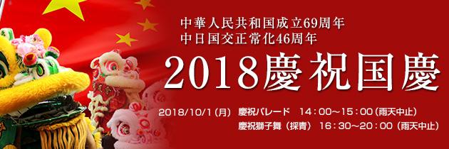 横浜中華街 国慶節2018のフライヤー