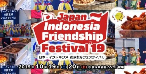 第10回日本インドネシア市民友好フェスティバル2019 in 代々木公園のフライヤー
