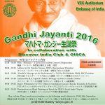 2016年10月3日(月)ガンジー生誕祭(Gandhi Jayanth) / 東京・インド大使館