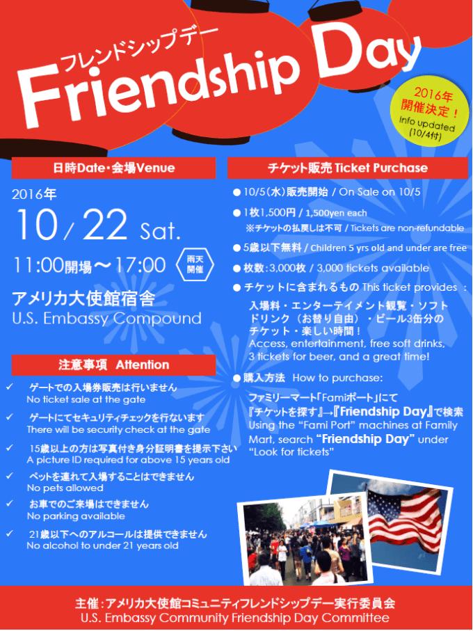 アメリカ大使館主催「コミュニティ・フレンドシップ・デー2016」のフライヤー
