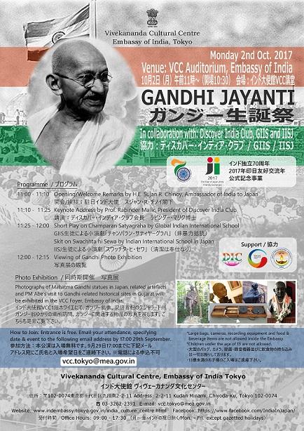 2017年ガンジー生誕祭(Gandhi Jayanth)のフライヤー