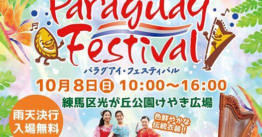 第6回パラグアイフェスティバルのフライヤー