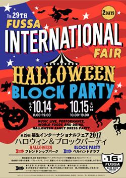 第29回福生インターナショナルフェア / ハロウィン&ブロックパーティのフライヤー1