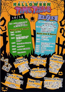 第29回福生インターナショナルフェア / ハロウィン&ブロックパーティのフライヤー2