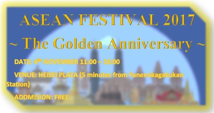 アセアンフェスティバル2017(ASEAN Festival)のフライヤー