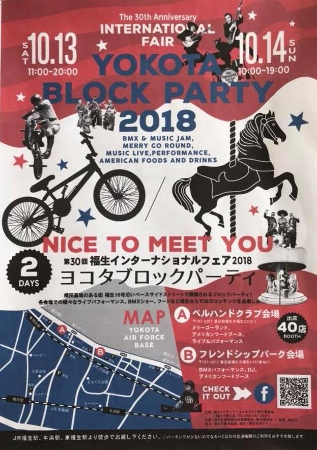 第30回福生インターナショナルフェア / ハロウィン&ブロックパーティのフライヤー1