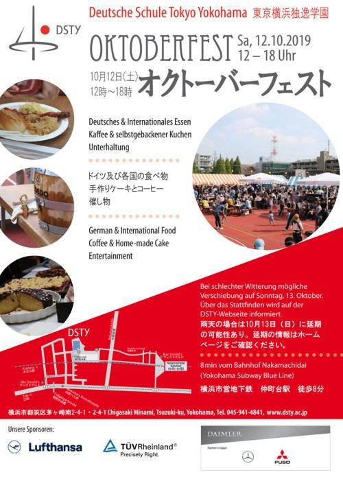 東京横浜独逸学園オクトーバーフェスト2019のフライヤー
