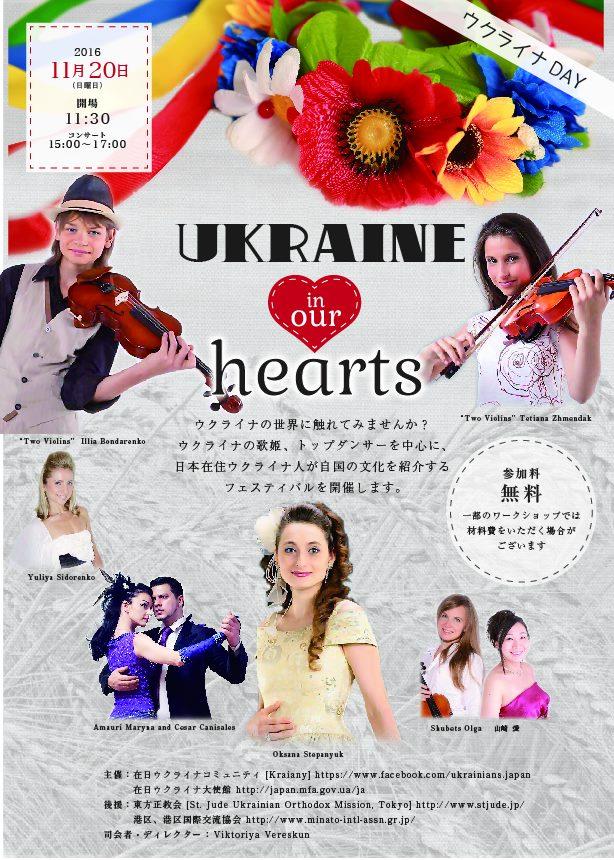 ウクライナDAY 2016のフライヤー