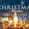 2016年11月26日(土)~12月25日(日)クリスマスマーケット in 横浜赤レンガ倉庫