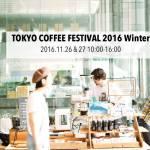 2016年11月26日(土)・27日(日)Tokyo Coffee Festival 2016 winter / 国連大学屋根下&中庭