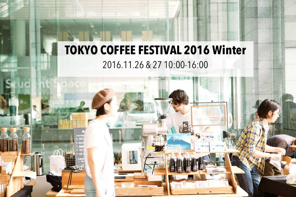 TOKYO COFFEE FESTIVAL 2016 Winterのフライヤー