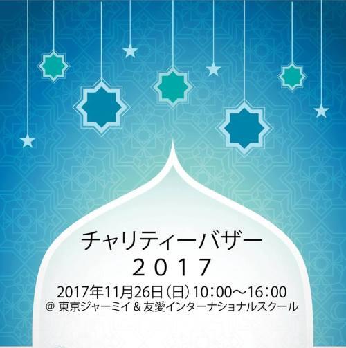 チャリティーバザー2017 in 東京ジャーミィ&友愛インターナショナルのフライヤー
