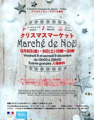 アンスティチュ・フランセ東京「マルシェ・ド・ノエル」のフライヤー