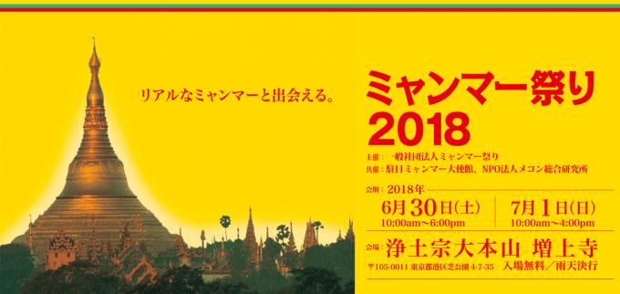 ミャンマー祭り2018
