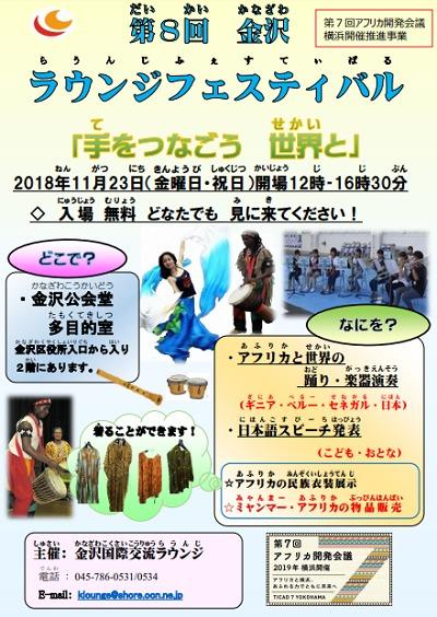 第8回金沢ラウンジフェスティバルのフライヤー