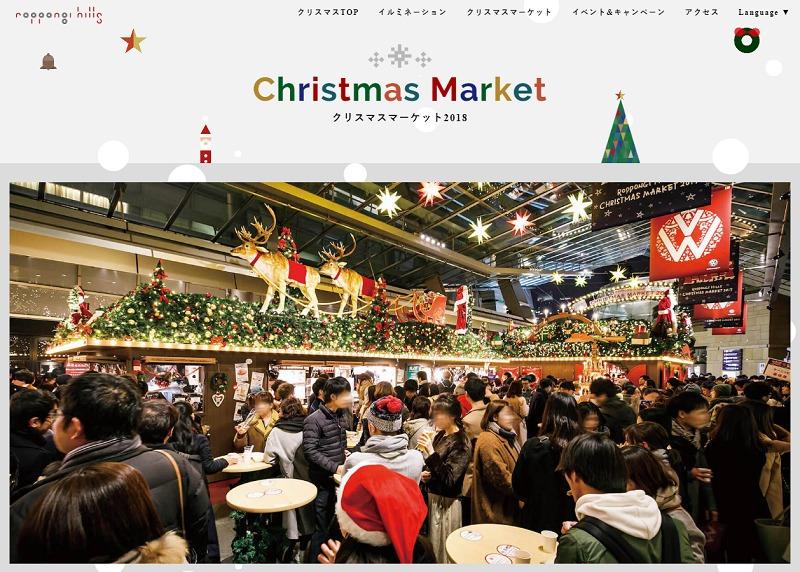 六本木ヒルズ クリスマス2018「クリスマスマーケット」