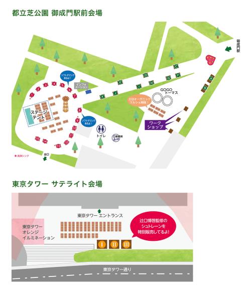 東京クリスマスマーケット2019の会場マップ