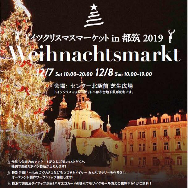 ドイツクリスマスマーケット in 都筑 2019のフライヤー1
