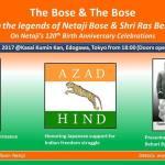 2017年1月22日(日)インド独立の英雄、スバス・チャンドラ・ボース 120回生誕会 / 葛西区民会館ホール