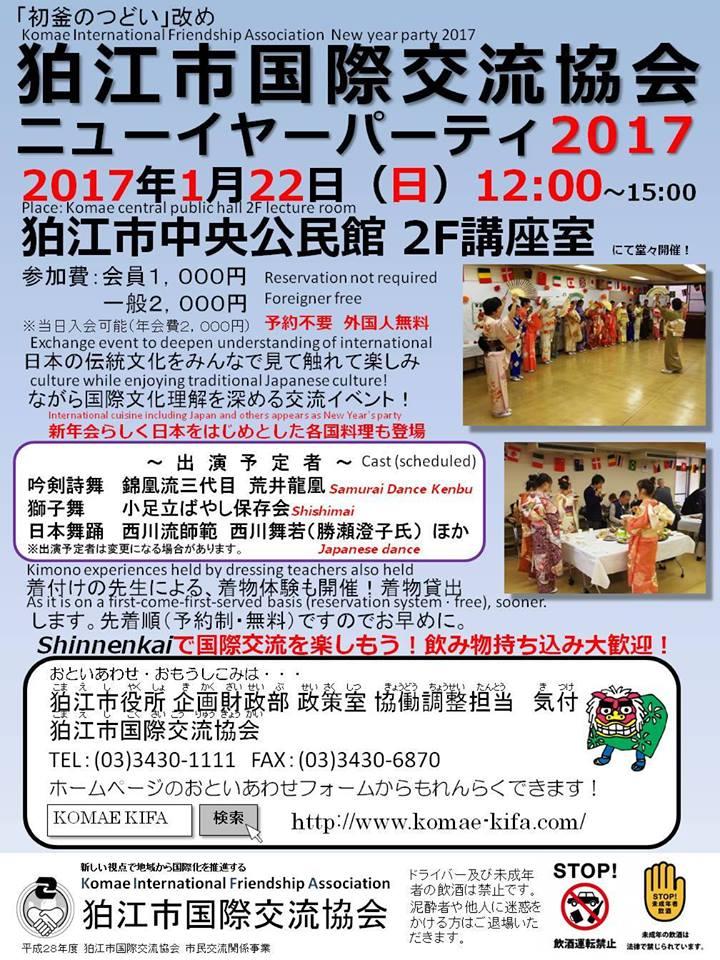 狛江市国際交流協会ニューイヤーパーティのフライヤー
