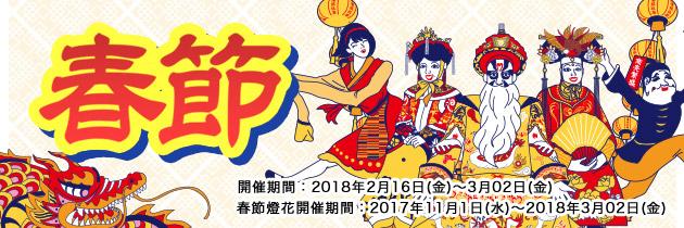 横浜中華街 2018春節(旧正月)のフライヤー