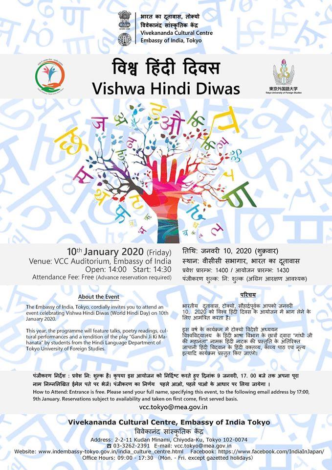 2020年国際ヒンディー語の日のフライヤー