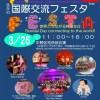 2017年3月25日(土)なかの国際交流フェスタ / 中野区役所前広場