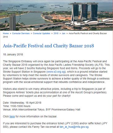 アジアの祭典チャリティーバザー2018
