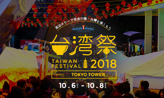 東京タワー台湾祭 2018のフライヤー