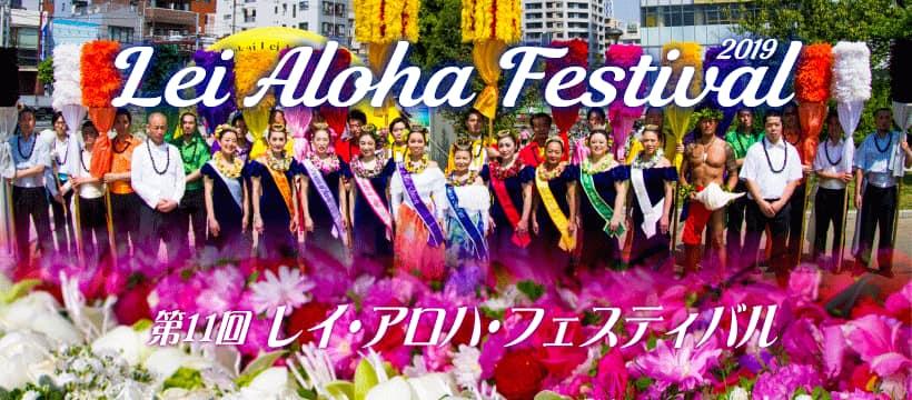 墨田ジョージ・ホロカイ・レイ・アロハ・フェスティバル2019のフライヤー