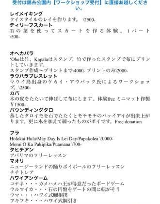 ワークショップ - 墨田ジョージ・ホロカイ・レイ・アロハ・フェスティバル2019