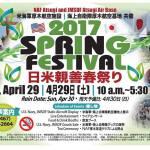 2017年4月29日(土・祝)厚木基地 日米親善春まつり2017(NAF厚木スプリングフェスティバル2017)