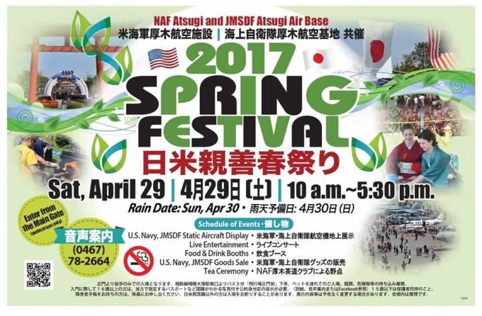 厚木基地 日米親善春まつり2017のフライヤー
