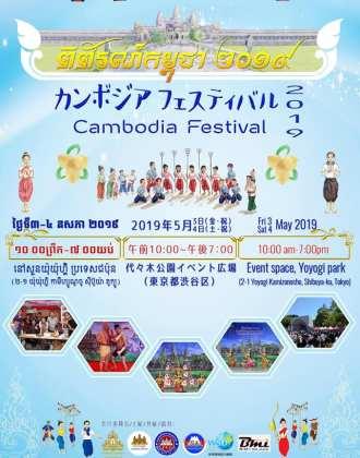 カンボジアフェスティバル2019のフライヤー1