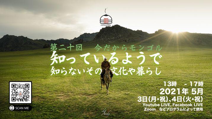 ハワリンバヤル(モンゴル春祭り)2021のフライヤー