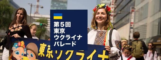 第5回東京ウクライナ・パレードのフライヤー
