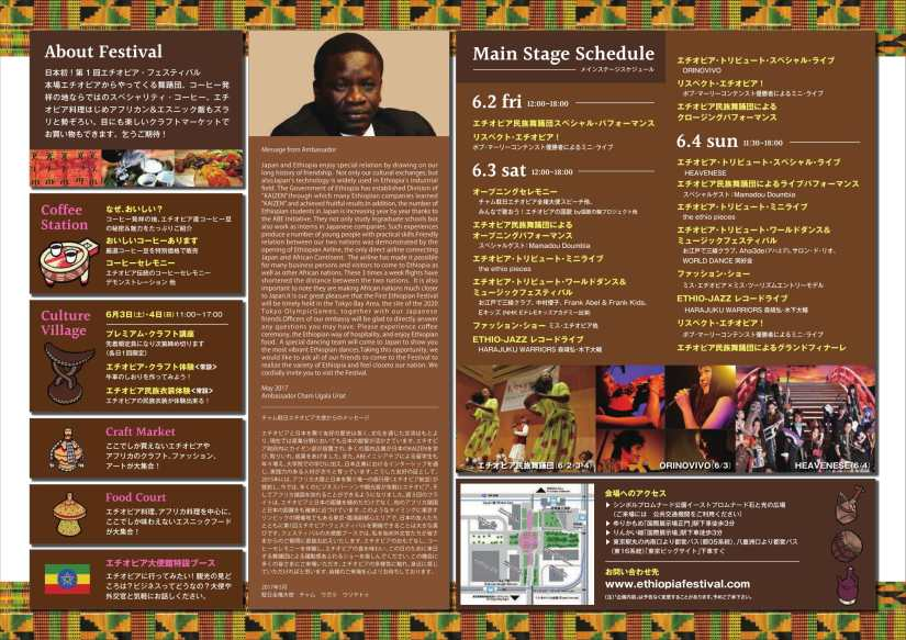 第1回エチオピア・フェスティバルのフライヤー2