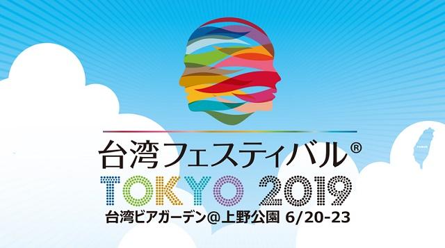 台湾フェスティバル TOKYO 2019のフライヤー3